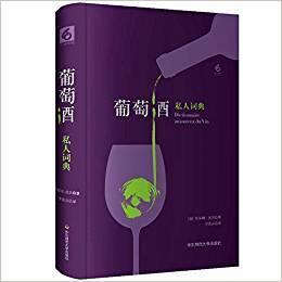 葡萄酒私人词典(私人词典系列 精装 全一册)