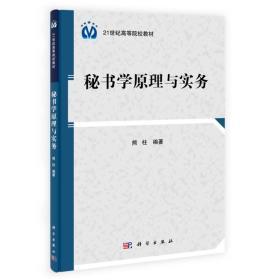 秘书学原理与实务/21世纪高等院校教材