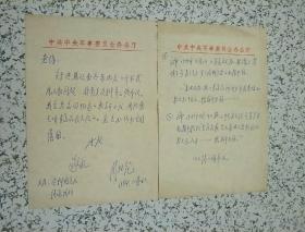 周均伦(聂荣臻秘书、88少将)将军信札1通 两页