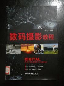 数码摄影教程(16开)