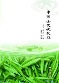 二手正版中国茶文化教程 王梦石 高等教育出版社9787040363869ah