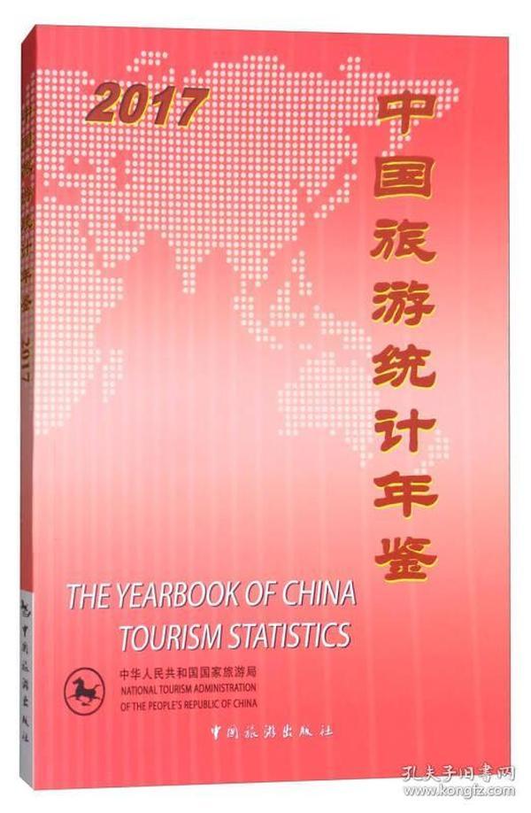 中国旅游统计年鉴:2017:2017