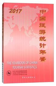 中国旅游统计年鉴2017