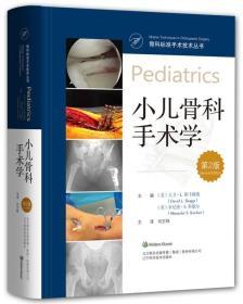 小儿骨科手术学 第2版