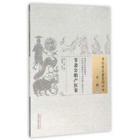 节斋公胎产医案·中国古医籍整理丛书