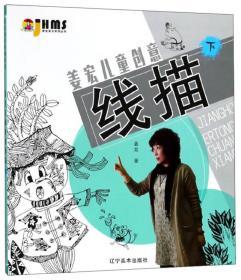 姜宏儿童创意线描(下)/姜宏美术系列丛书