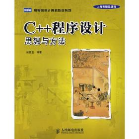 二手C 程序设计思想与方法翁惠玉人民邮电出版社9787115183095