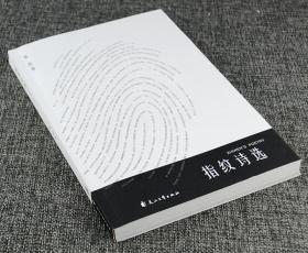正版原版  指纹诗选 (签名钤印本)一版一印  (诗集诗歌系列)品净
