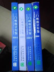 三门峡统计年鉴2000-2004(缺2002,共四册)