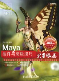 Maya插件与高级技巧火星风暴