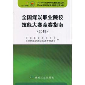 全国煤炭职业院校技能大赛竞赛指南(2018)