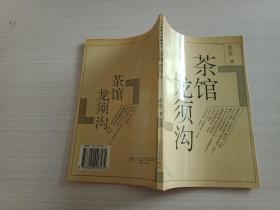 茶社 龙须沟【天然旧】