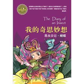 昆虫日记·我的奇思妙想·蝴蝶