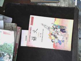 九义务教育六年制小学教科书语文第十册