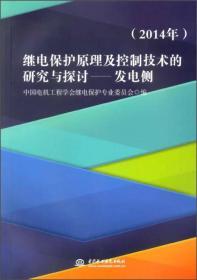 2014继电保护原理及控制技术的研究与控讨:发电侧