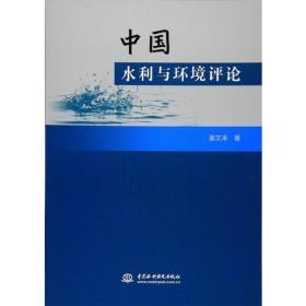 中国水利与环境评论