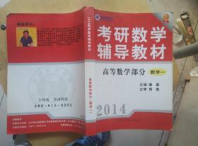 考研数学辅导教材 高等数学部分 数学一 2014