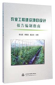 农业工程建设项目设计报告编制指南
