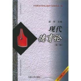 现代德育论第二2版班华安徽人民出版社9787212013721
