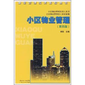 小区物业管理(第四版)/作者谢凯/广东人民出版社