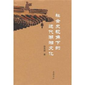 社会史视角下的近代湖湘文化