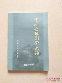 中国古地图学史话