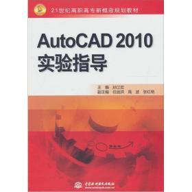 AutoCAD 2010实验指导