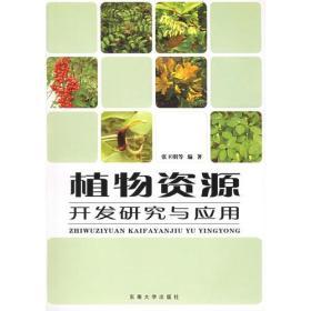 植物资源开发研究与应用