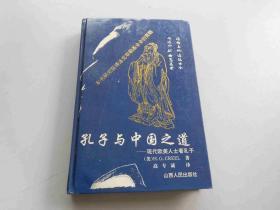 孔子与中国之道