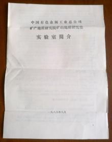 中国有色金属工业总公司矿产地质研究院矿山地质研究室——实验室简介