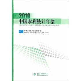 正版全新中国水利统计年鉴 2010 (精装)9787508480558书籍图书