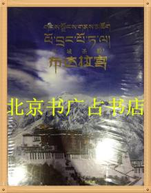 雪域圣殿 布达拉宫【汉藏对照】华龄出版社