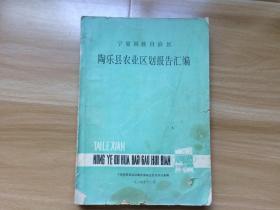 宁夏回族自治区陶乐县农业区划报告汇编