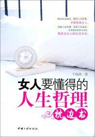 女人要懂得的人生哲理枕边书