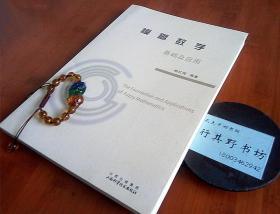 【模糊数学基础及应用】作者杨红梅。模糊数学又称Fuzzy 数学,是研究和处理模糊性现象的一种数学理论和方法。模糊性数学发展的主流是在它的应用方面。