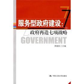 D服务型政府建设:政府再造七项战略