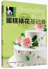 蛋糕裱花基础(升级版)(下册)