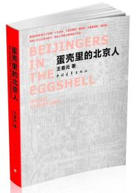 蛋壳里的北京人