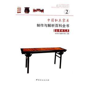 中国红木家具制作与解析百科全书:2:台案椅几类