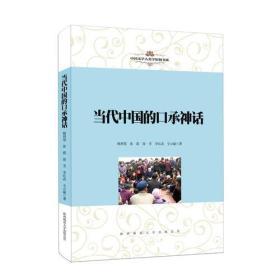 中国文学人类学原创书系:当代中国的口承神话