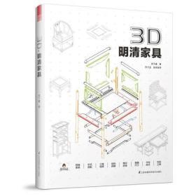 3D·明清家具(精装)