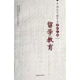 中国近代教育史资料汇编:留学教育