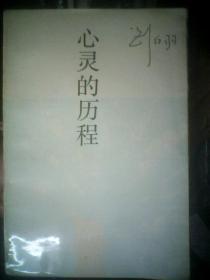 心灵的历程 【中】