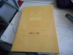中国近代小说大系:七剑十三侠(上下)