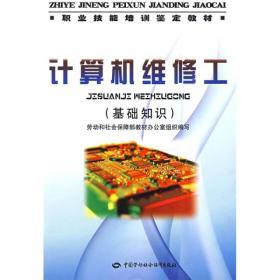 职业技能培训鉴定教材:计算机维修工(基础知识)