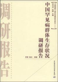 中国残疾人事业发展研究系列(第2辑):中国罕见病群体生存状况调研报告