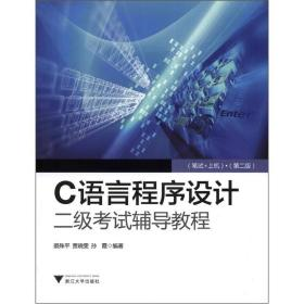 C语言程序设计二级考试辅导教程(笔试+上机)(第2版)