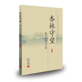 杏林守望——橙子报告文学集