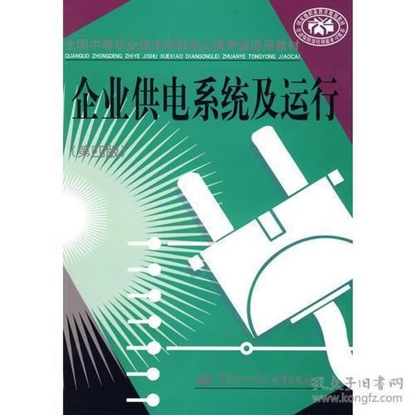 企业供电系统及运行(第四版)(电工类)