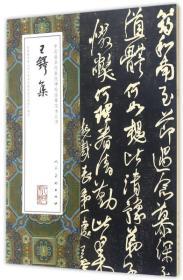 王铎集/中国最具代表性碑帖临摹范本丛书
